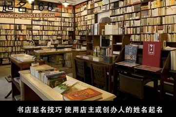 书店起名字