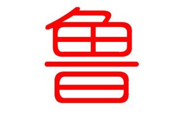 鲁姓,周文王后代,源于鲁国公室姬姓,是周王朝帝王支派其一