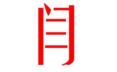 """闫(yán)姓,中华文化的姓式其一。闫,""""阎""""的汉字简化。阎"""