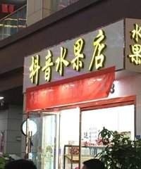 水果店起名