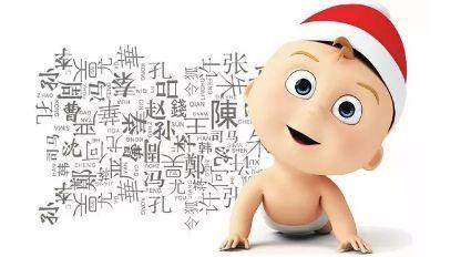 中国文化源远流长、博大精深,因而,中国人在给孩子取名字时